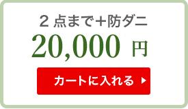 2点まで+防ダニ 16000円