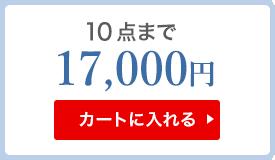 10点まで 16000円