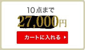 10点まで 25000円