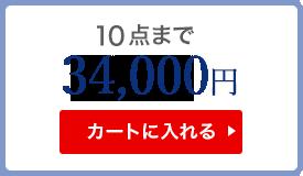 10点まで 32000円