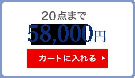 20点まで 54000円