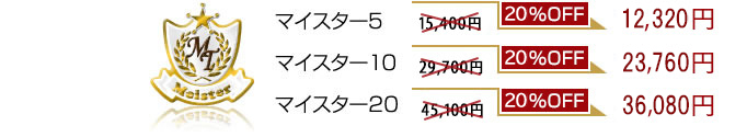 マイスター5・10・20