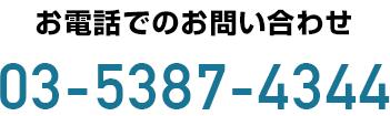 03-5387-4344