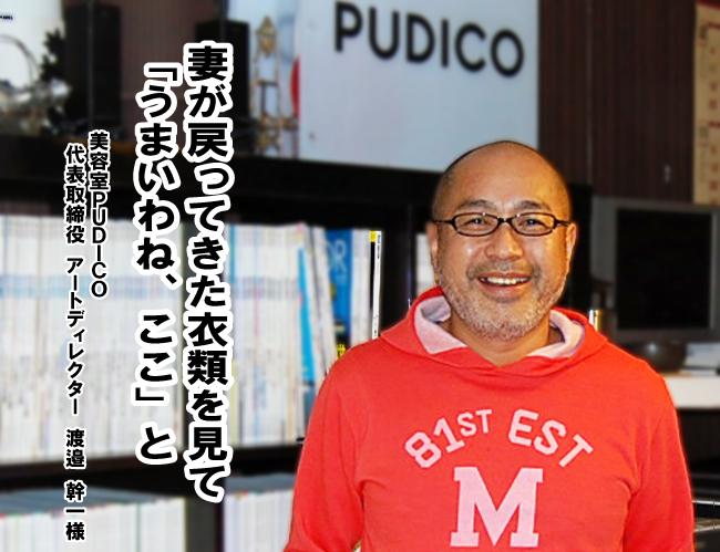 美容室PUDICO代表取締役 渡邉幹一様